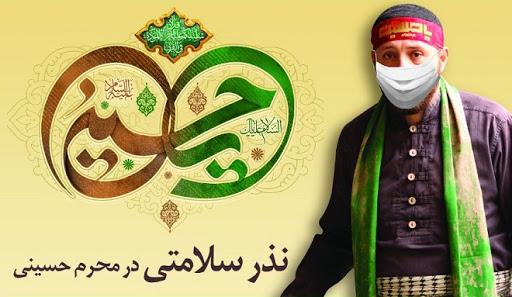 نذر امام حسین | خیریه بقیه الله الاعظم | حمایت از بیماران سرطانی