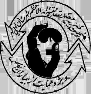 انجمن خیریه حضرت بقیه الله الاعظم لوگو