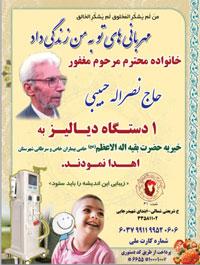 حاج نصراله حبیبی | اهدا دستگاه دیالیز به خیریه بقیه الله