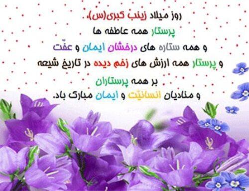 میلاد حضرت زینب(س)